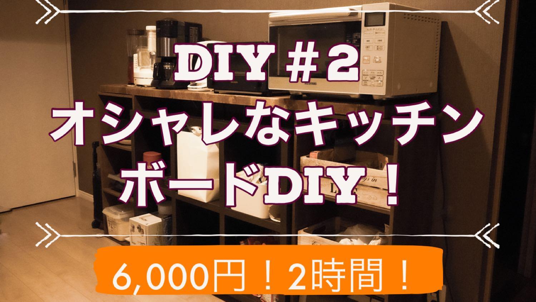 DIY#2 お手軽!キッチンボード編〜カラーボックスと2×8材で作る〜※YouoTubeにアップしました!※釘なし!ノコギリなし!2時間!