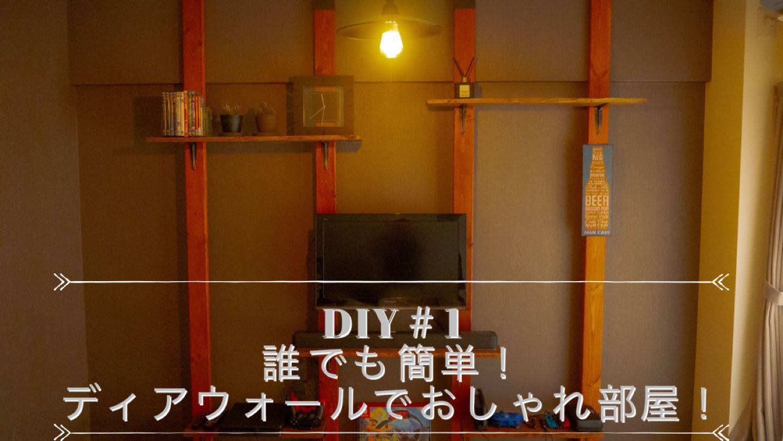 DIY#1 リビング編〜ディアウォール(ラブリコ)でオシャレなリビング棚を作る〜※YouTubeもアップしてます