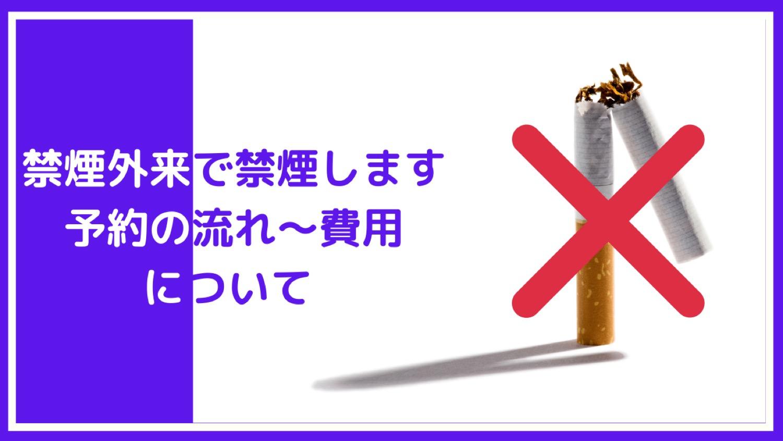 【禁煙外来】費用は?期間は?効果は?アラサー喫煙者の禁煙チャレンジ