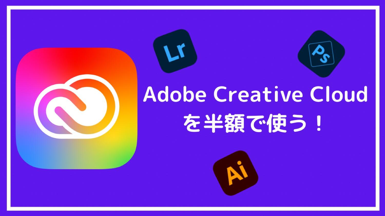【通常の半額で買える裏技】Adobe申し込むならデジハリ経由で申し込むのが吉