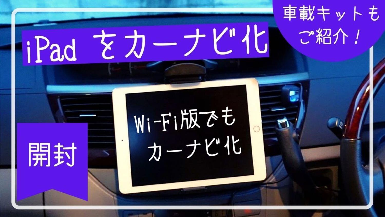 iPadをカーナビ化する方法をご紹介!Wi-Fiモデルでも〇〇を使えば問題なし!!<iPad活用の裏技>