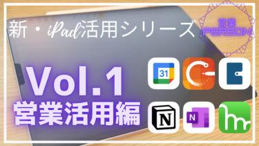 <新・iPad活用シリーズ>営業マンのiPadのつかいこなし方(現役営業マンの現場から)
