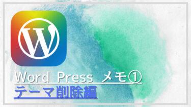 Word  Press メモ① 〜テーマ削除〜
