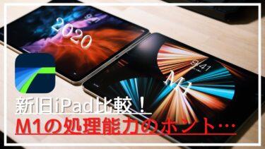 """M1 iPad Pro の開封とレビュー〜本当に""""即買いiPad""""なのか〜"""