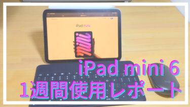 iPad mini 6を1週間使用してわかった活用方法と残念ポイント